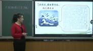 空中课堂 六年级语文第二单元 第6课《骑鹅旅行记(节选)》(第2课时)马丽