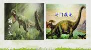 语文| 6.飞向蓝天的恐龙(第一课时)