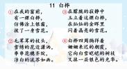 语文| 11.白桦(第2课时)