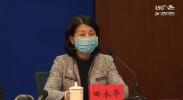 宁夏红十字会党组书记田永华介绍疫情防控有关情况