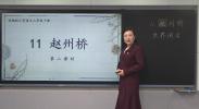 语文| 11.赵州桥(第2课时)