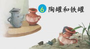 语文| 6.陶罐和铁罐(第一课时)