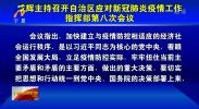 咸辉主持召开自治区应对新冠肺炎疫情工作指挥部第八次会议:力争经济社会发展早日全面步入正常轨道-200316