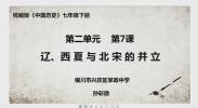 历史  7.辽、西夏与北宋的并立