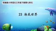 语文| 23.海底世界(第1课时)