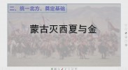 空中课堂(   七年级历史  《蒙古族的兴起与元朝的建立》马龑VA0