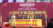 """2020宁夏""""双品网购节""""今天在银川启动-200426"""
