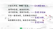 语文| 补学古诗(第1课时)