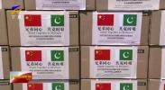 宁夏向巴基斯坦旁遮普省捐赠新冠肺炎防疫物资-200424