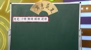 空中课堂 五年级美术 写意蔬果 柳怡彬VA0