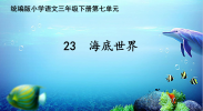 语文| 23.海底世界(第2课时)
