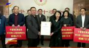 宁夏湖北商会向宁夏红十字会捐款20万人民币-200424