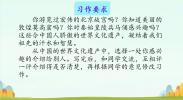 语文| 中国的世界文化遗产(第2课时)