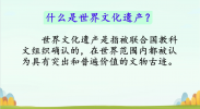 语文| 中国的世界文化遗产(第1课时)