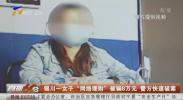 """银川一女子""""网络理财""""被骗8万元 警方快速破案 -200522"""