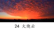 语文| 24.火烧云(第1课时)