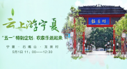 """云上游宁夏 """"五一""""特别企划:农家乐逛起来·龙泉村站"""