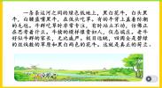 语文| 19.牧场之国(第2课时)