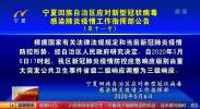 宁夏回族自治区应对新型冠状病毒感染肺炎疫情工作指挥部公告(第十一号)-200506