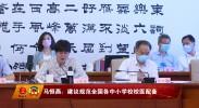 全国人大代表马恒燕:建议规范全国各中小学校校医配备