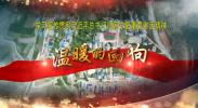 """温暖的回响之五(总书记2020视察宁夏短视频)""""发展成果与农民共享"""""""