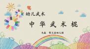 幼儿武术| 中华武术棍