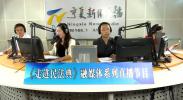 《走进民法典》融媒体系列直播节目(二)