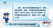 曝光台丨宁夏一公司1个月内虚开专票50份 被追刑责-20200730