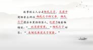 语文| 21.杨氏之子(第2课时)