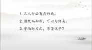 语文| 21.杨氏之子(第1课时)