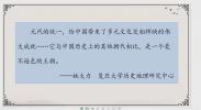 历史  11.元朝的统治
