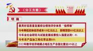 自治区政府落实党委全会《决定》的《分工方案》正式印发49条举措确保落实落细落到位-20200729