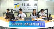 《走进民法典》融媒体系列直播节目(三)