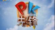 PK先锋-20200728