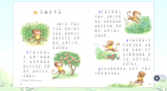 语文| 18.小猴子下山(第1课时)