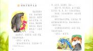 语文| 17.动物王国开大会(第1课时)