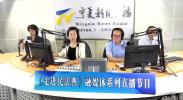 《走进民法典》融媒体系列直播节目(四)