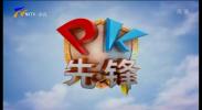 PK先锋-20200714