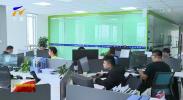 联播快讯丨银川经开区为544名创新型大学生兑现政策资金1509万元-20200828