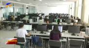 联播快讯丨宁夏公务员笔试阅卷工作开始-20200828