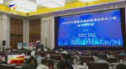 宁夏举办既有建筑修缮及防水工程技术研讨会-20200829