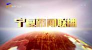 宁夏新闻联播-20200828