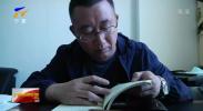 联播快讯丨同心县本土诗人马占祥获骏马文学奖-20200828