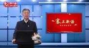 """""""塞上新语""""网上理论宣讲——邓亚平"""