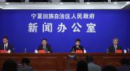 2020闽宁出口商品巡回展新闻发布会