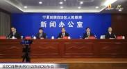 快讯|自治区党委宣传部外宣处处长 杨旭年介绍发布会有关情况