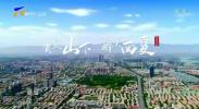 两晒一促——炫彩60秒短视频:西夏区-20200924