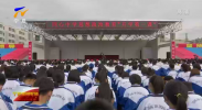 """同心:中小学加强思政教育上好""""开学第一课""""-20200916"""