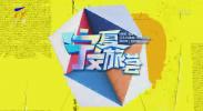 宁夏文旅荟:醉美沙湖 毓秀平罗-20201022