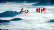 宁夏文旅荟:泾水之源 避暑胜地-20201026